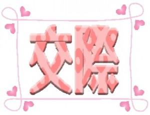 logo交際 (1)