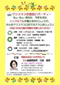 20131208パーティー日高
