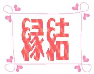 logo縁結