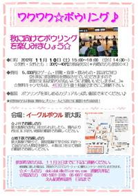 20121110ボウリング小-s