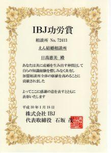 IBJ功労賞