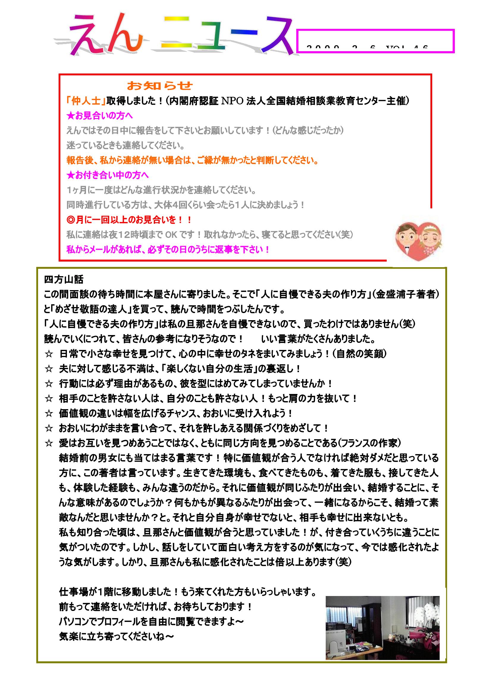 えんニュースnews-vol.2