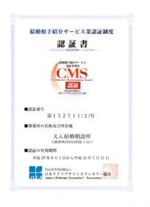 結婚相手紹介サービス業認証制度認証書