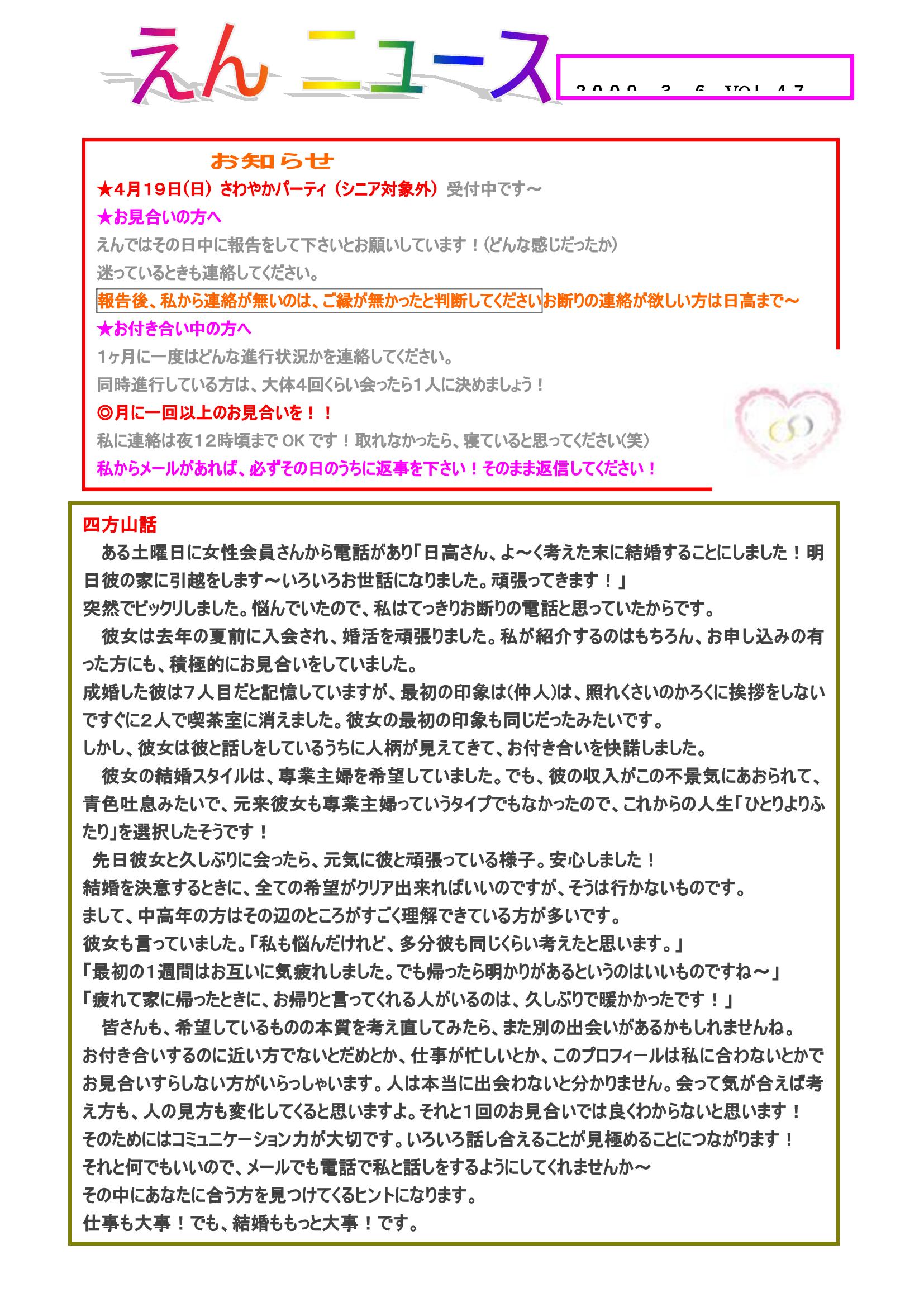 えんニュースnews-vol.3