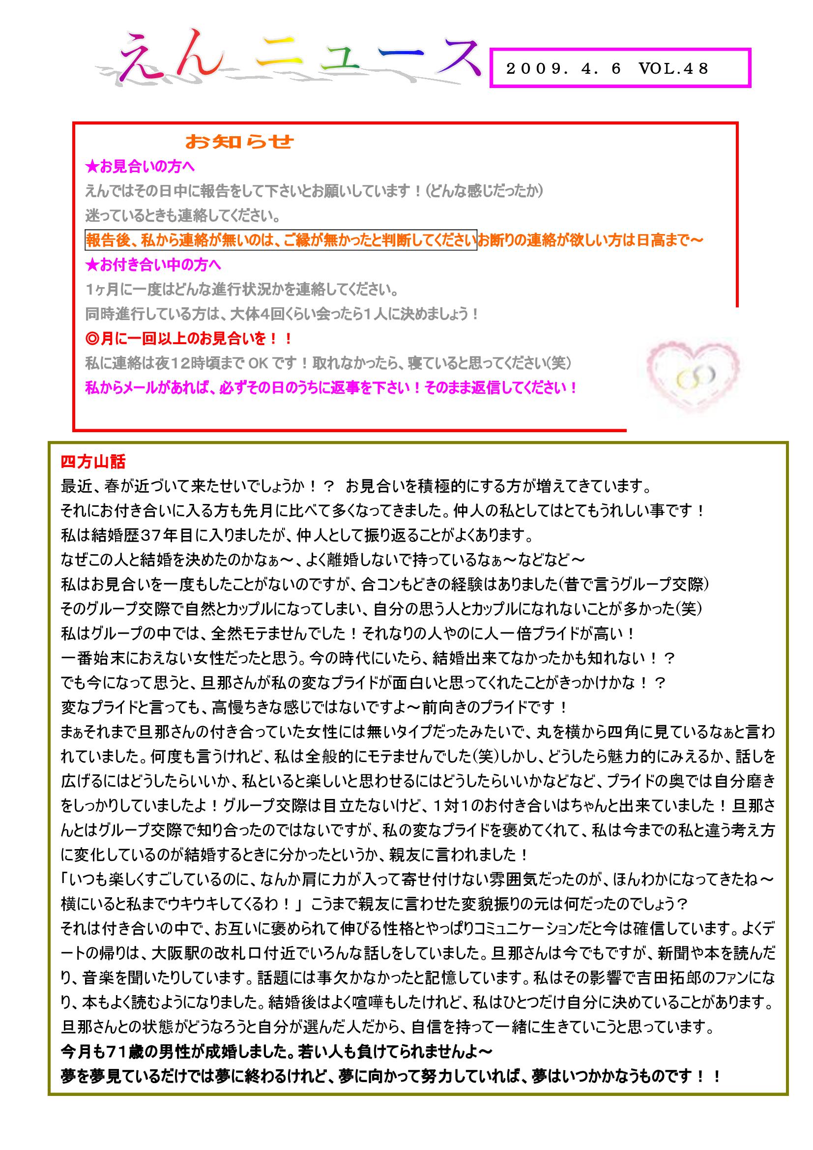 えんニュースnews-vol.4