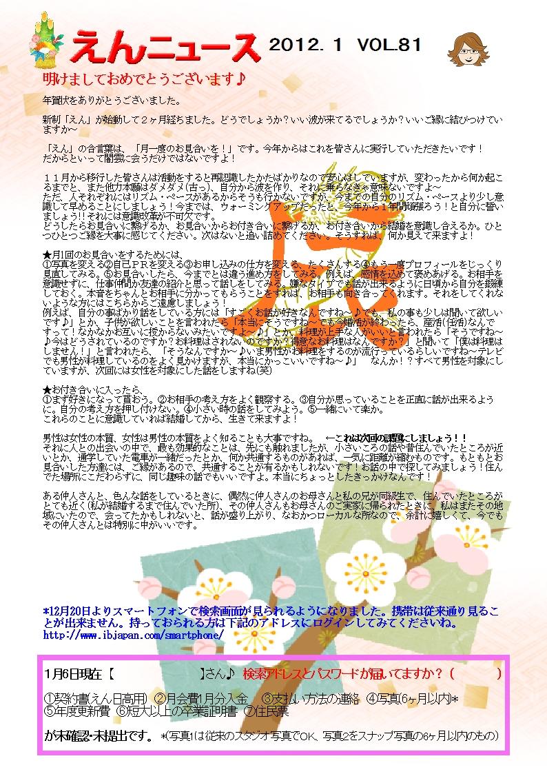 えんニュースnews-vol.81