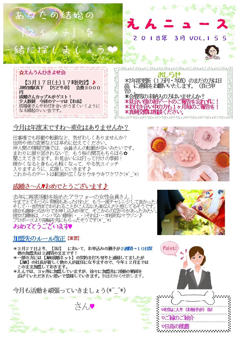 えんニュースnews-vol.155