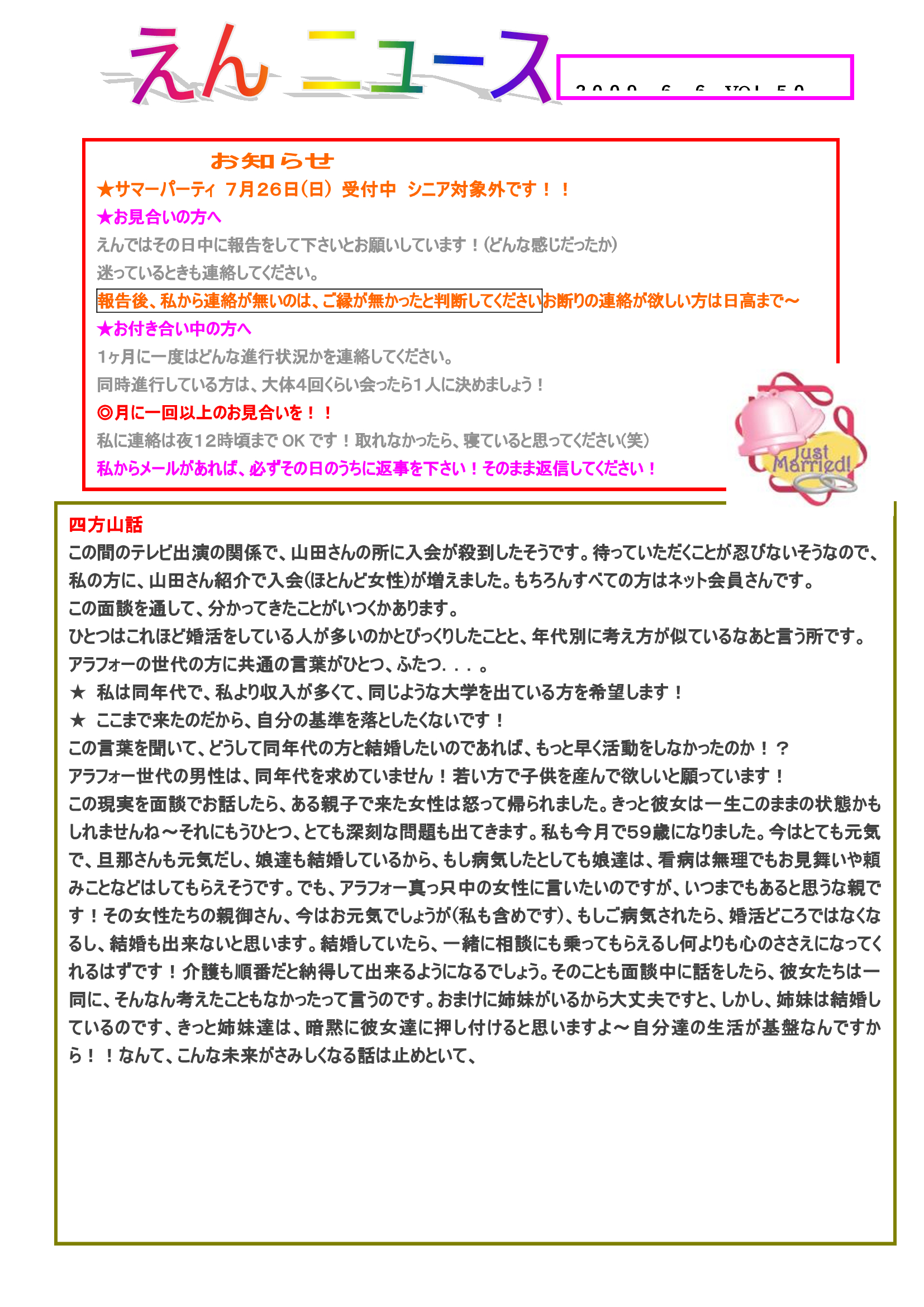 えんニュースnews-vol.5
