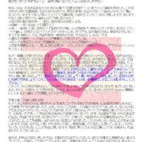 えんニュースnews-vol.95
