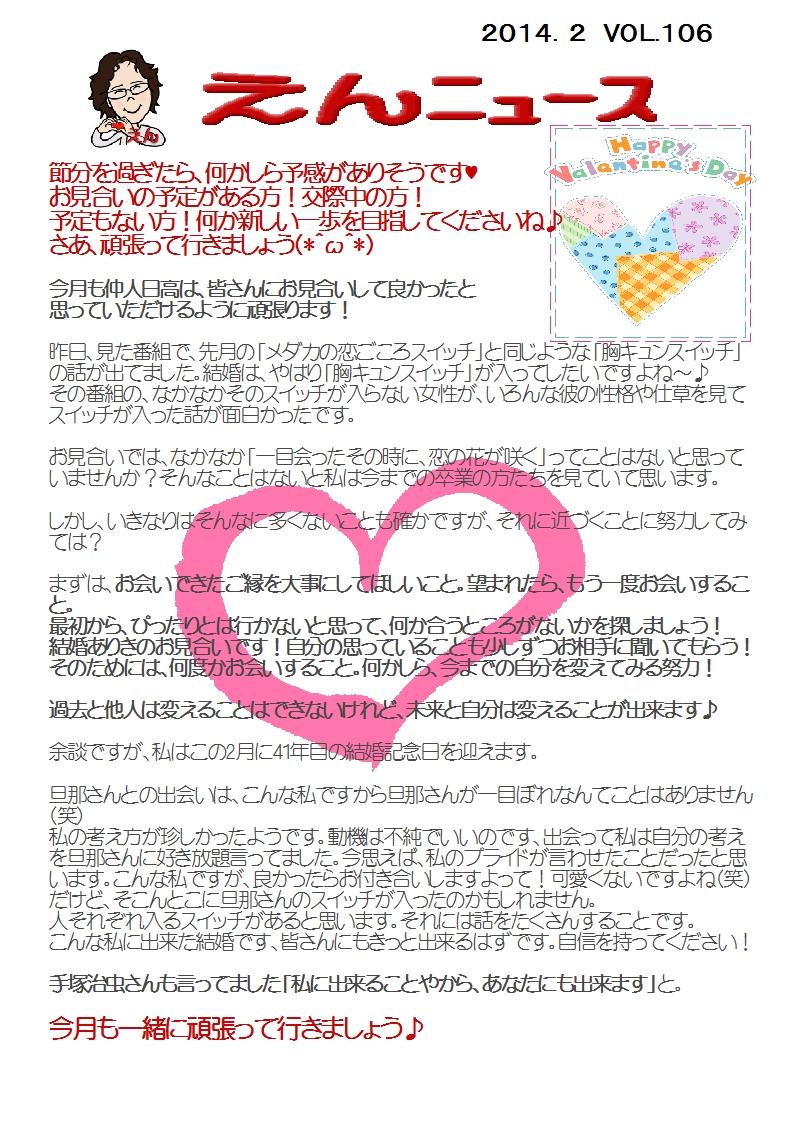 えんニュースnews-vol.106