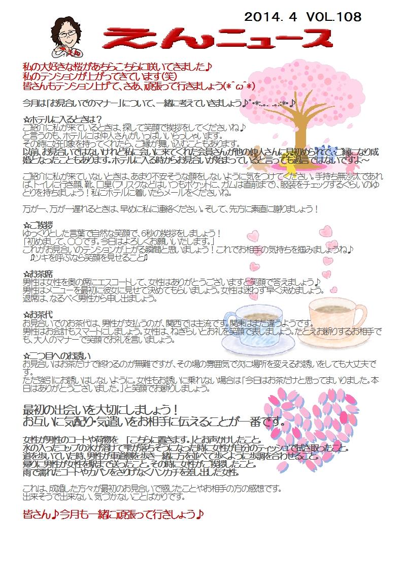 えんニュースnews-vol.108