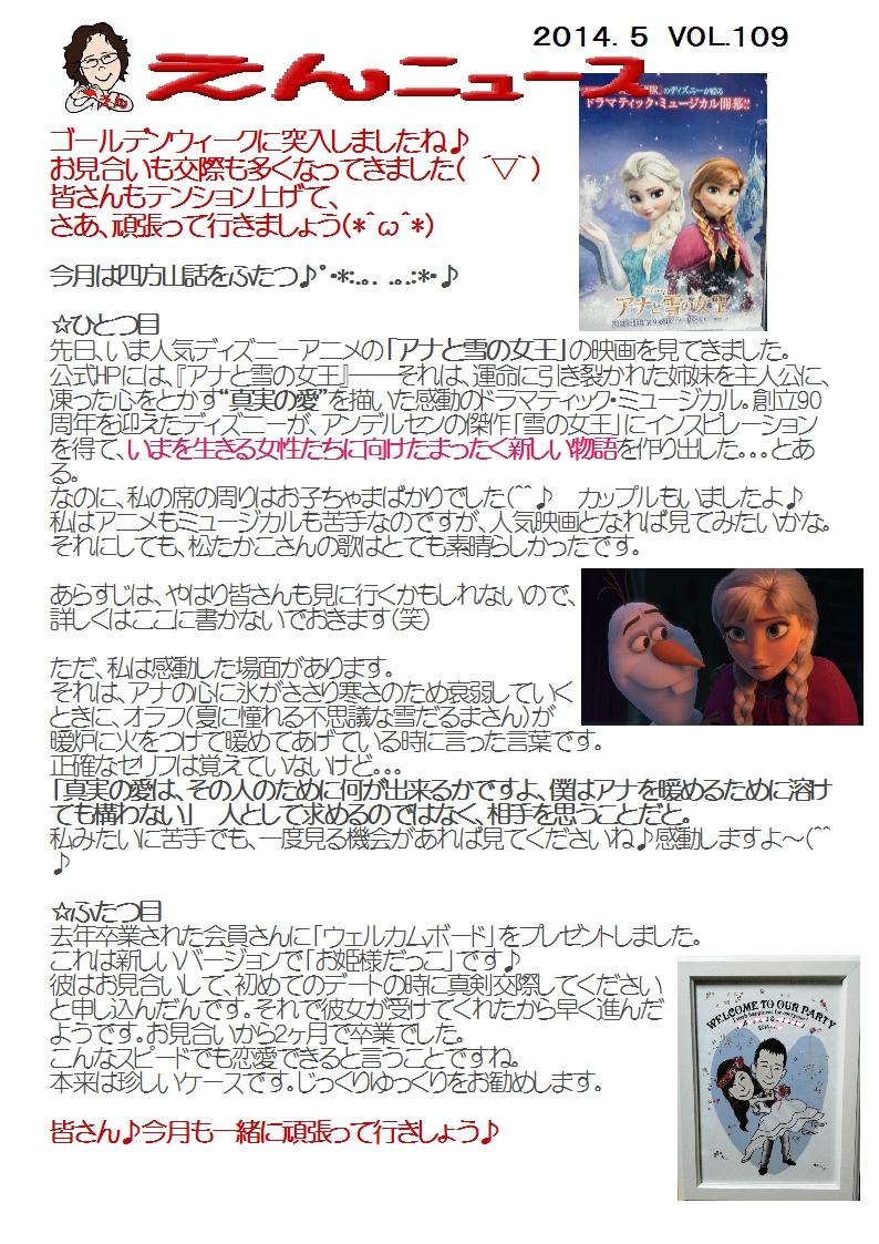 えんニュースnews-vol.109