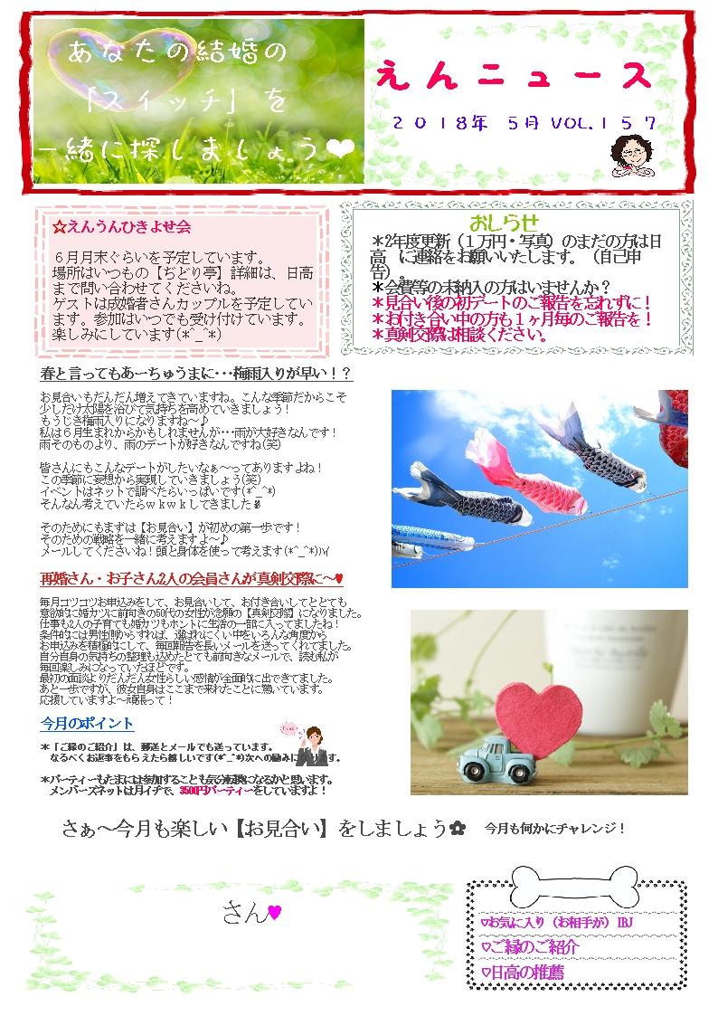 えんnews-vol.156