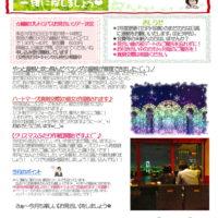 えんニュース162号