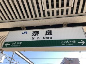 「レトロバス」ツアー JR奈良駅集合場所
