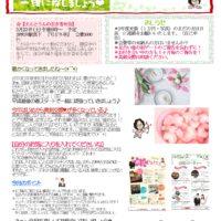 えんnews-vol.167