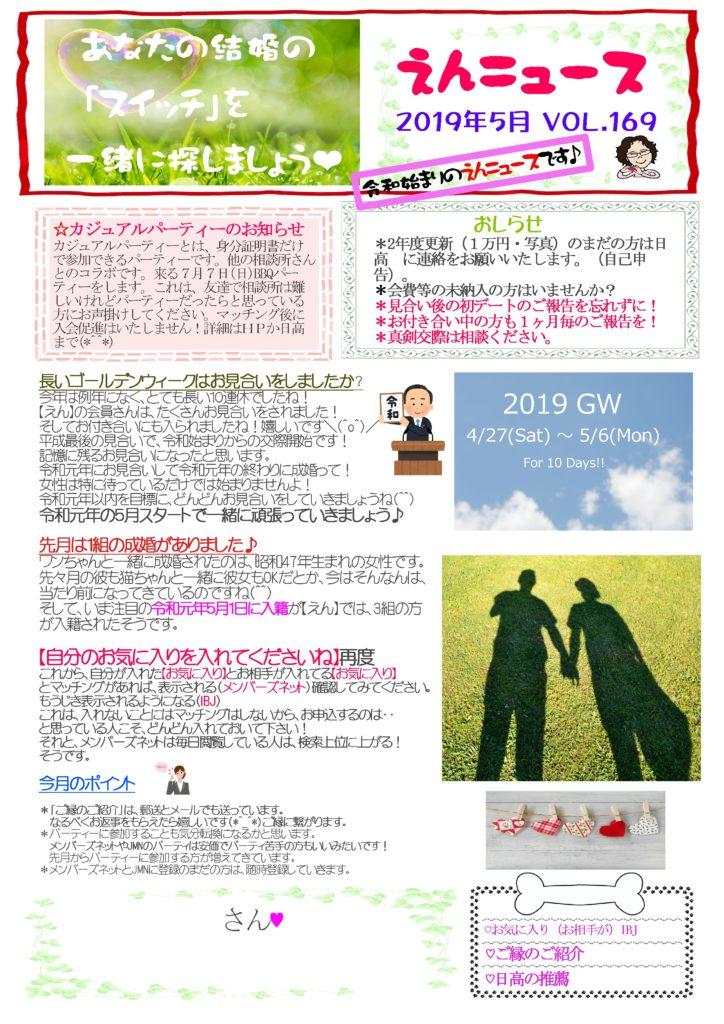 えんnews-vol.168