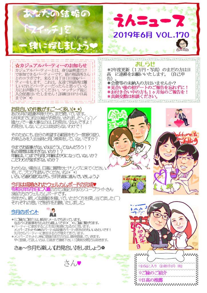 えんnews-vol.169
