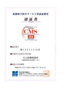 CMS認証書