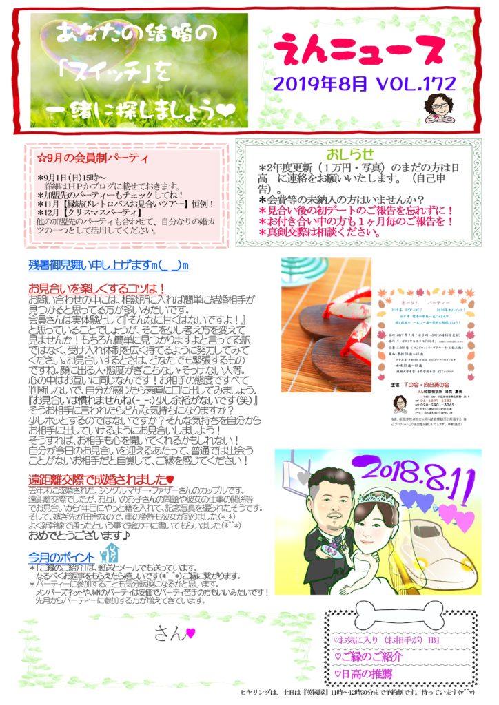 えんnews-vol.172
