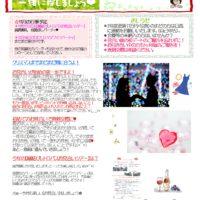 えんnews-vol.174