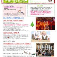 えんnews-vol.175
