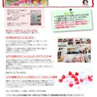 えんnews-vol.177