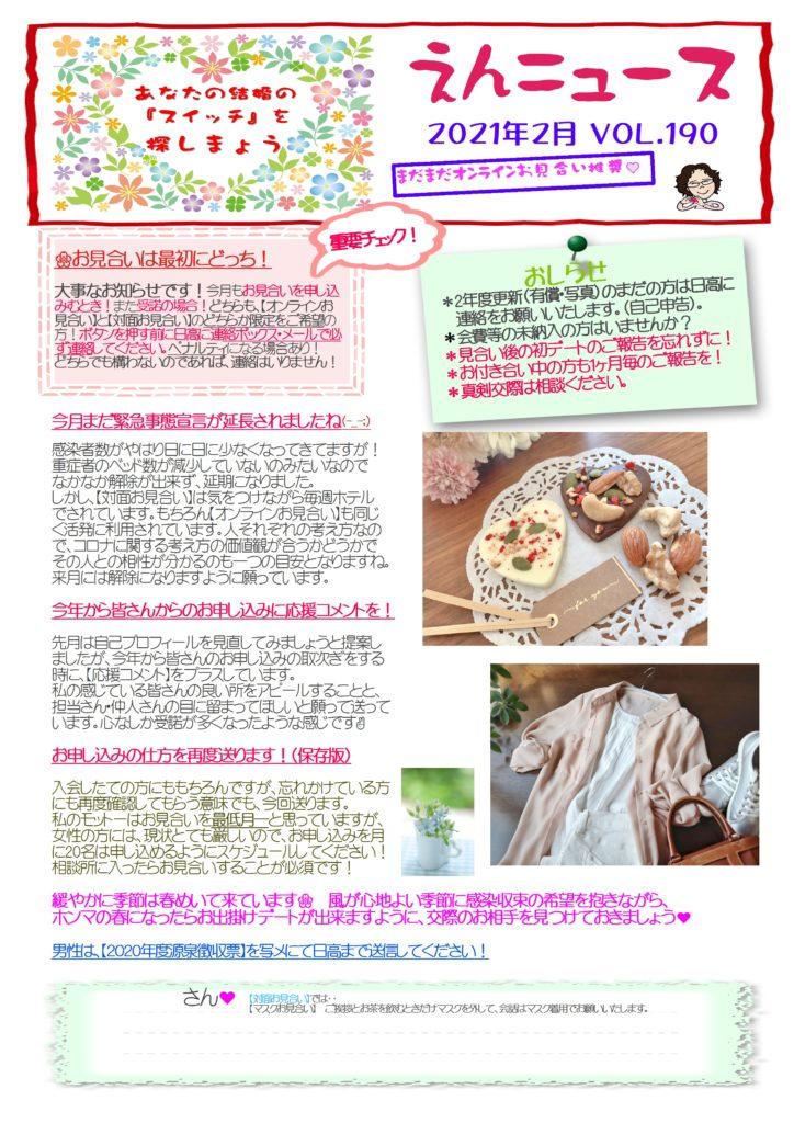 えんnews-vol.190