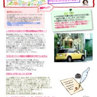 えんnews-vol.192
