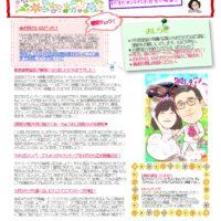 えんnews-vol.198